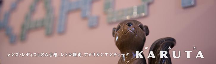 メンズ・レディスUSA古着、レトロ雑貨、アメリカンアンティーク KARUTA (かるた)